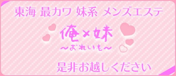 東海 最カワ 妹系 メンズエステ 俺×妹