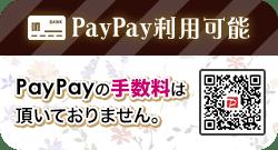 PayPay利用可能